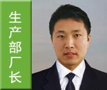 陈年 | 生产部厂长