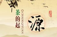中国茶文化的起源