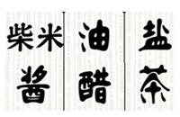 中国茶文化的历史概述