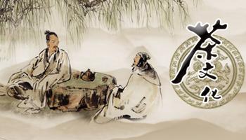 中国茶文化的发展