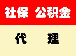 【社保代理】代交社保、公积金