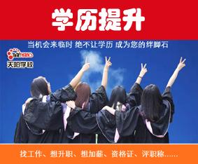 【学历提升】蓝领之家学历提升中心