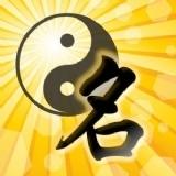 姓名学培训班:中国姓名学培训学习个人公司店铺品牌起名改名到民易讲堂