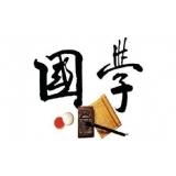 国学课培训班:中华国学文化培训学习到民易讲堂