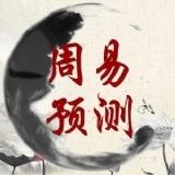 预测学培训班:中华周易预测学培训学习六爻四柱等到民易讲堂