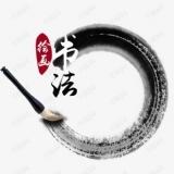 书法课培训班:学习中国书法文化毛笔硬笔书法到民易讲堂