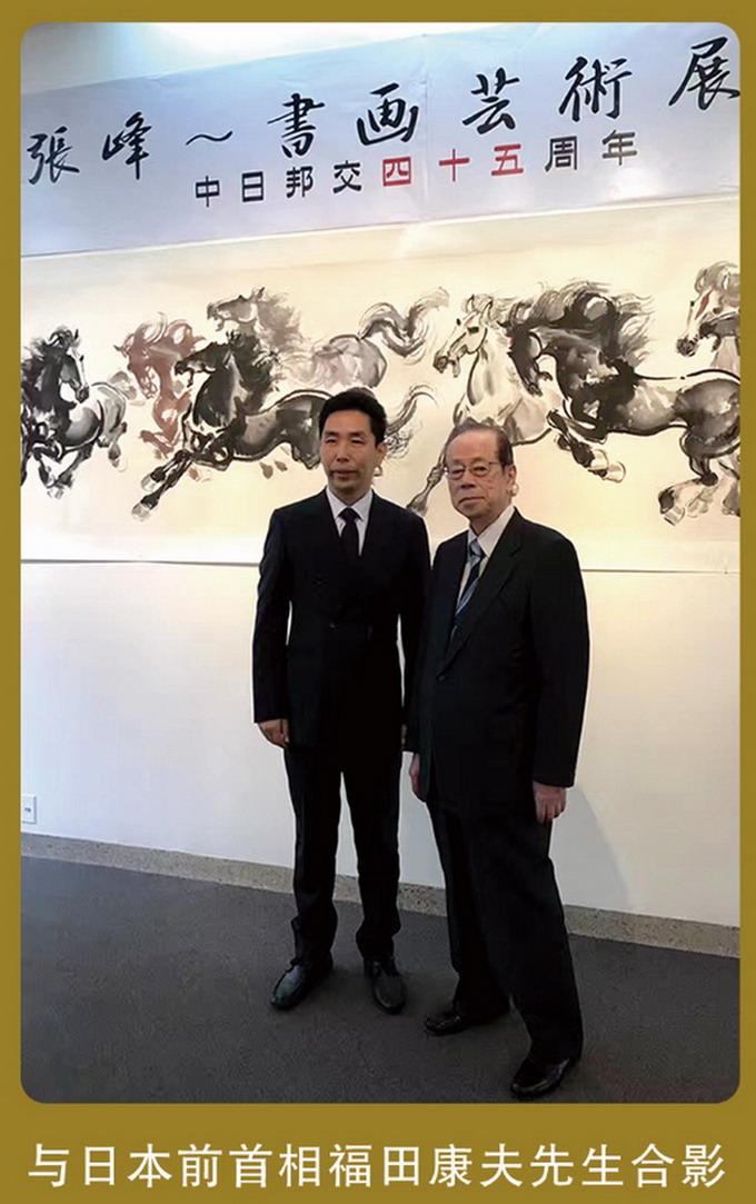 张峰在中日邦交四十五周年与日本前首相福田康夫