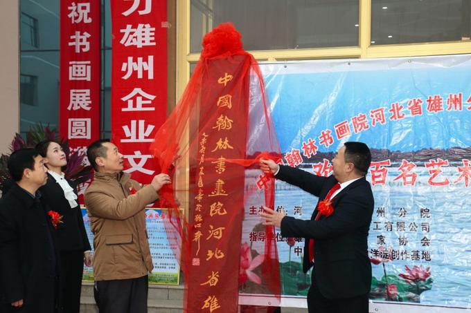 中国翰林书画院2019院士名单