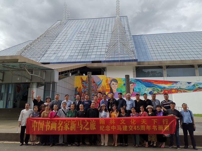 张红娜带队受到马来西亚国家美术馆馆长欢迎并参观学习